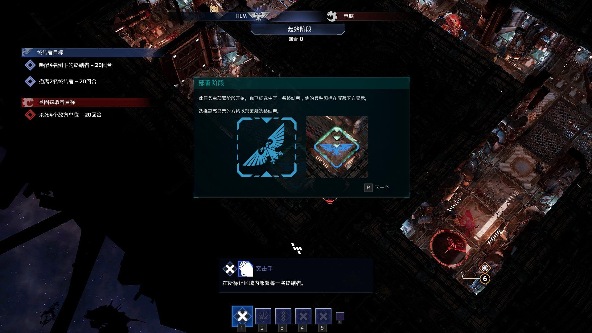 太空战舰:战术行动(Space Hulk: Tactics)免安装中文绿色版|DLC|升级档|网盘下载