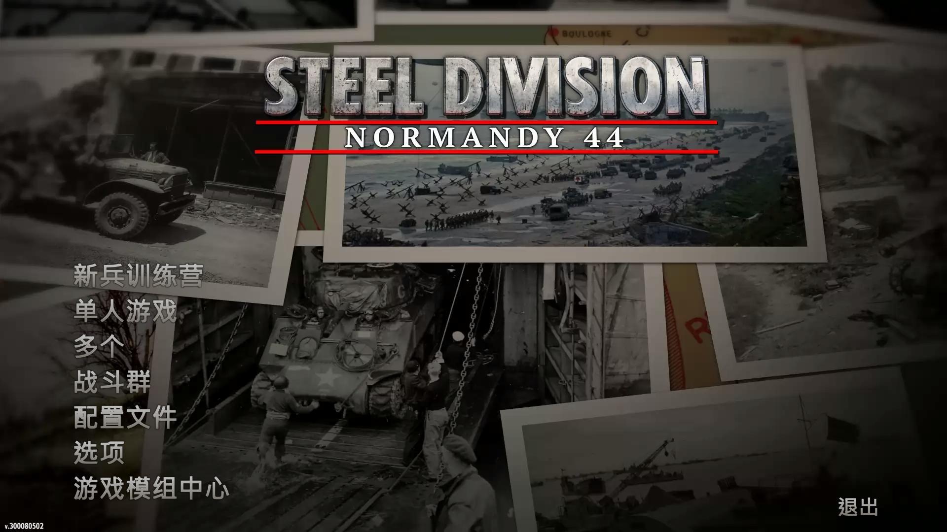 钢铁之师:诺曼底44(Steel Division: Normandy 44)免安装简体中文绿色版|DLC|升级档|网盘下载