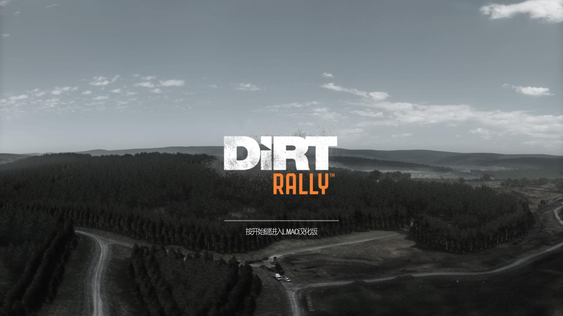 尘埃拉力赛(Dirt Rally)免安装绿色中文2.0版|DLC|升级档|网盘下载