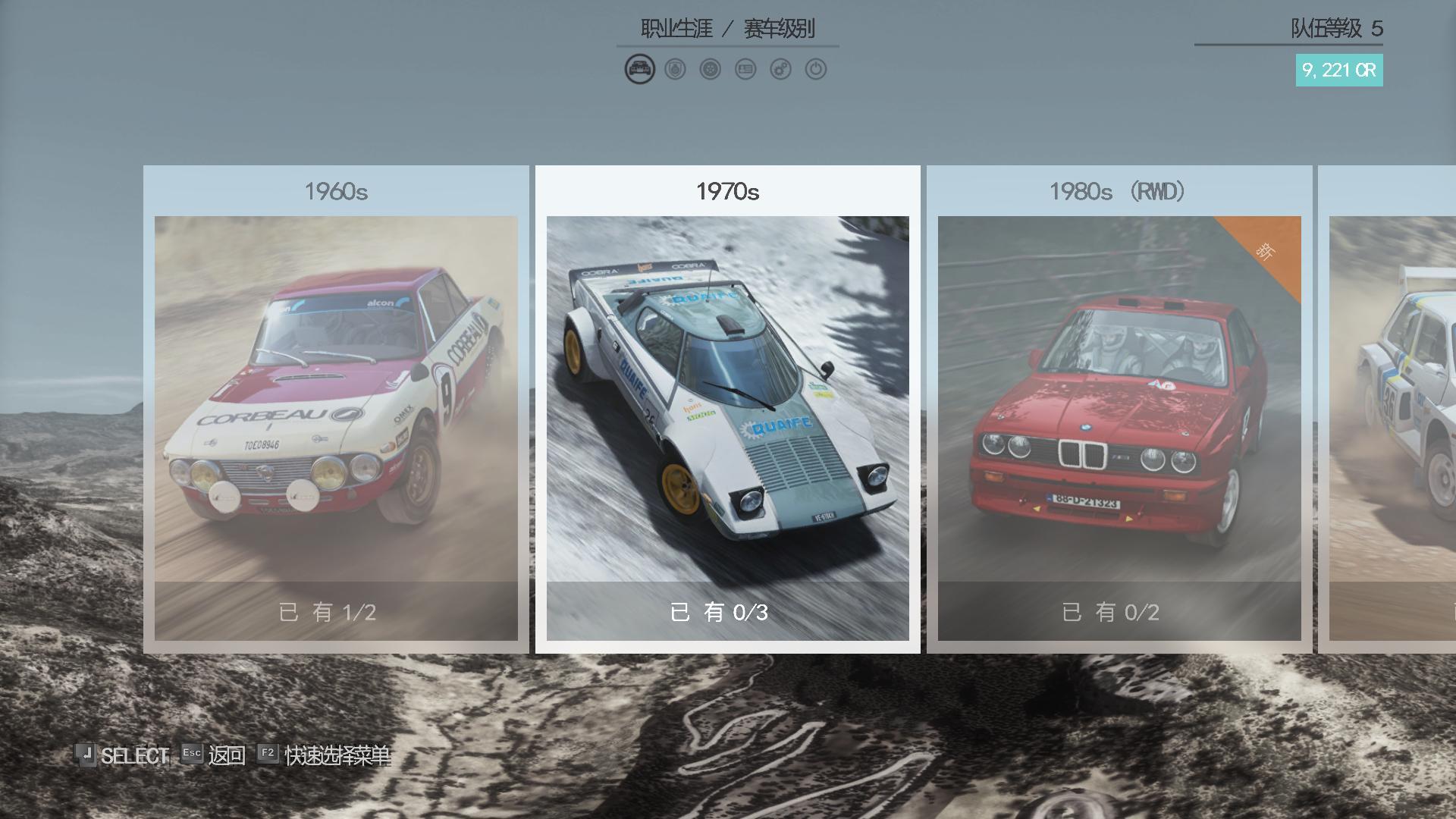尘埃拉力赛(Dirt Rally)免安装绿色中文2.0版 DLC 升级档 网盘下载