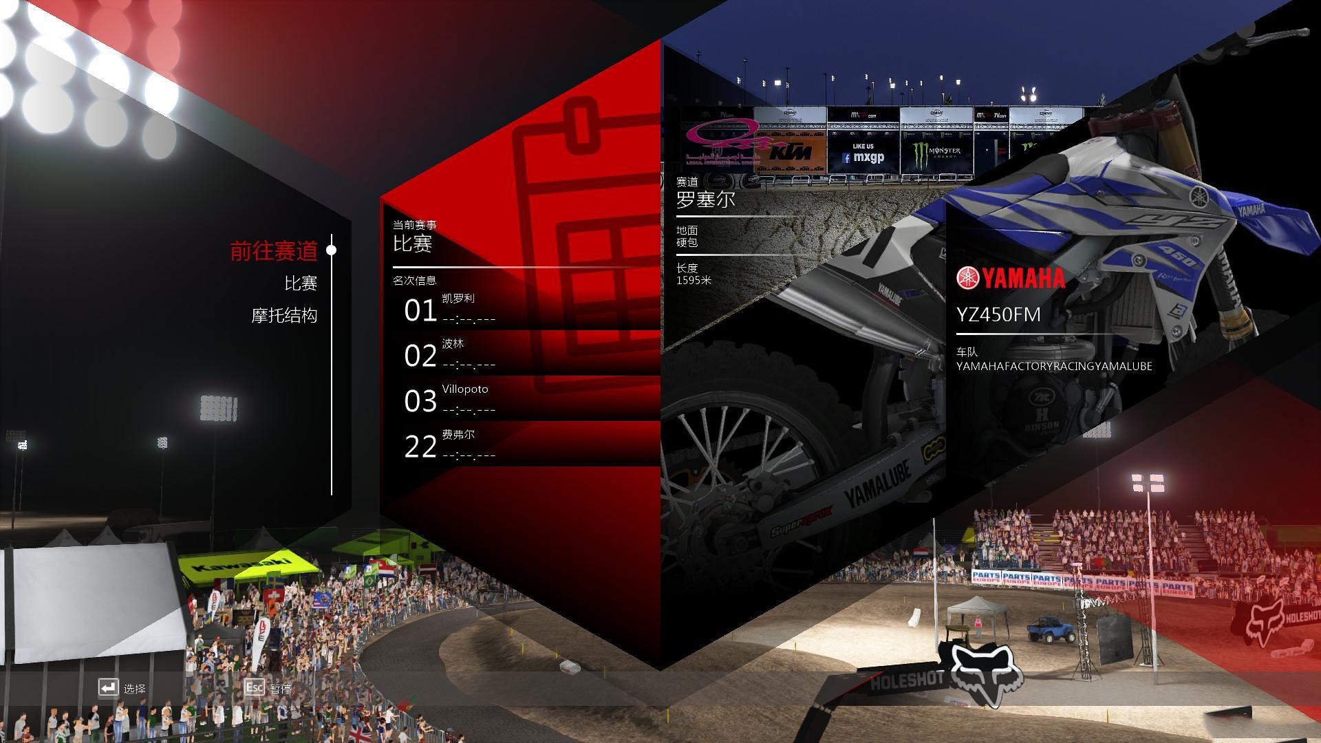 越野摩托2:官方越野赛(MXGP2: The Official Motocross Videogame)免安装简体中文绿色版|DLC|升级档|网盘下载